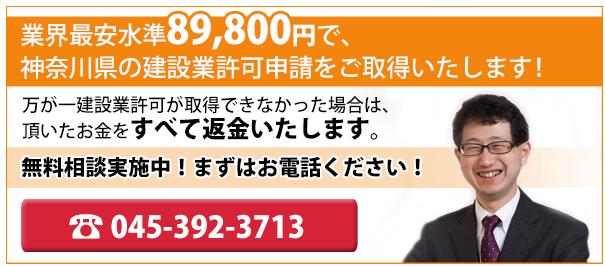 http://kensetsugyou-shinsei.com/?page_id=17
