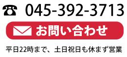 ヘッダーお問い合わせ (2)