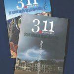 震災奮闘の軌跡を記録誌に残している、宮城県建設業協会の取り組み
