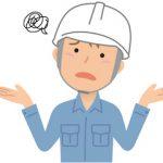 建設業・社会保険未加入問題