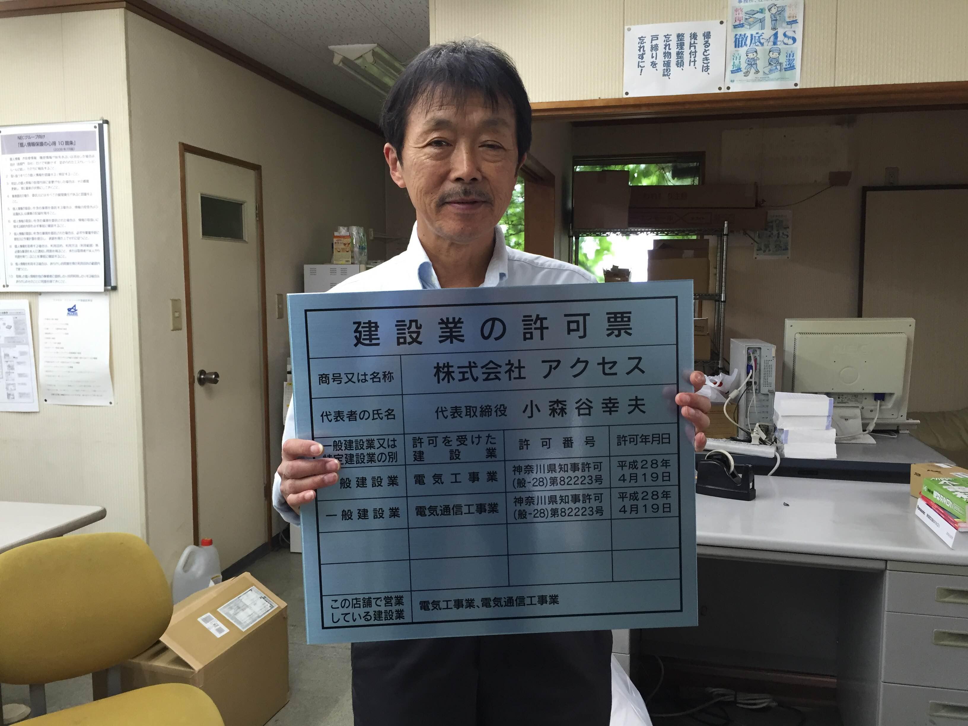 株式会社アクセス (神奈川県藤沢市)