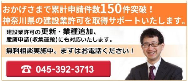無料相談実施中。045-392-3713までお電話ください