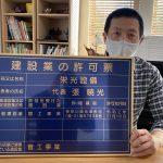 建設業許可・横浜市緑区の事例