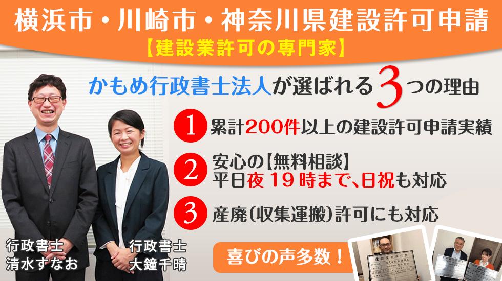 建設業許可・産廃許可を横浜・川崎・神奈川でお考えなら、かもめ行政書士法人